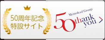 50周年記念特設サイト