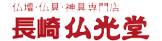 長崎仏光堂